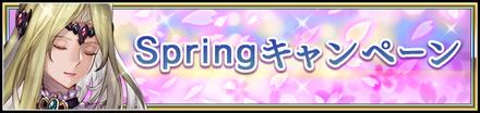 Springキャンペーンのバナー画像