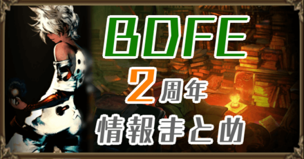 BDFE2周年のサムネイル.png