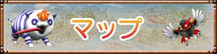 ドラクエ8のマップ