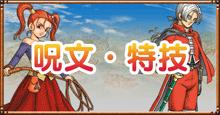 ドラクエ8の呪文・特技.png