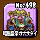 暗黒皇帝ガナサダイ(30周年記念)