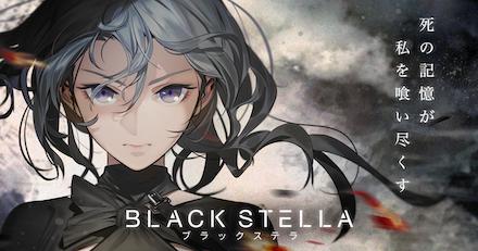 BLACK STELLA -ブラックステラ-