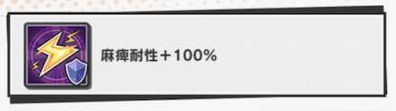 麻痺耐性100%