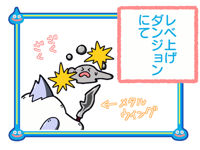 星ドラ漫画(13)