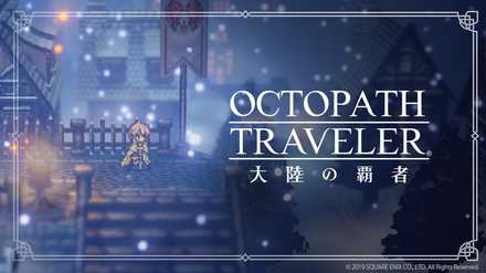 OCTOPATH TRAVELER(オクトパストラベラー)大陸の覇者