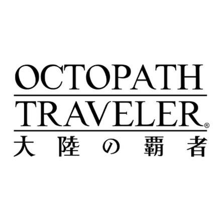 OCTOPATH TRAVELER(オクトパストラベラー)大陸の覇者画像