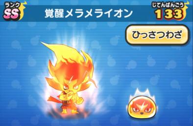 ぷにぷに覚醒メラメライオンの評価と入手方法ゲームエイト