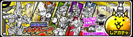 戦国武神バサラーズの画像