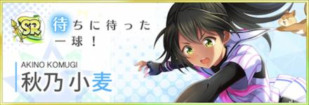 秋乃小麦【待ちに待った一球】のバナー.png