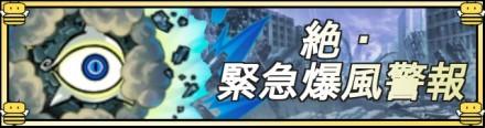 絶・緊急爆風警報.jpg