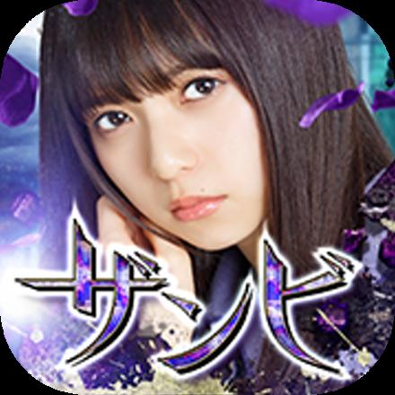 乃木坂46・欅坂46・日向坂46 公認RPG ザンビ THE GAME画像