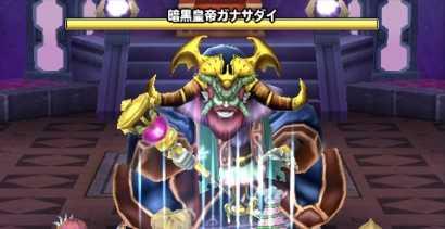 暗黒皇帝ガナサダイ第一形態の登場時の画像