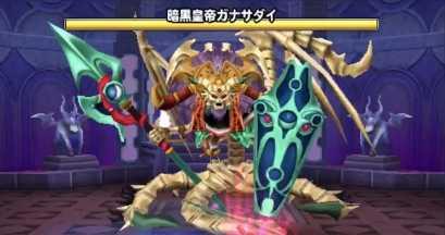 暗黒皇帝ガナサダイ第二形態の登場時の画像