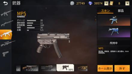 MP5 画像