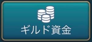 ギルド資金