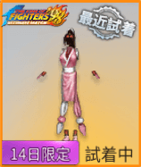 KOF不知火舞(ピンク)の画像