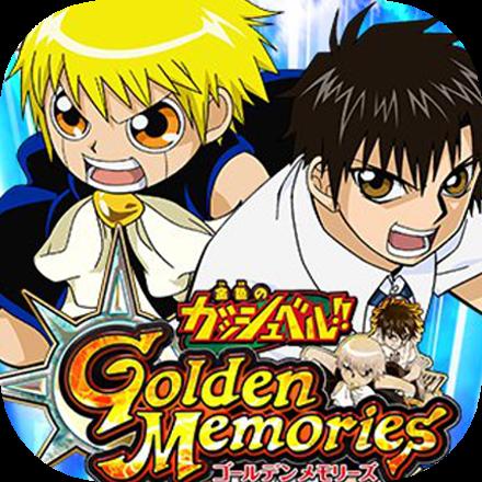 金色のガッシュベル!! Golden Memoriesの画像