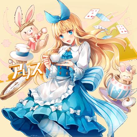 アリスの画像