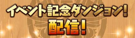 event_dungeon.jpg
