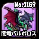 闇竜バルボロスのアイコン