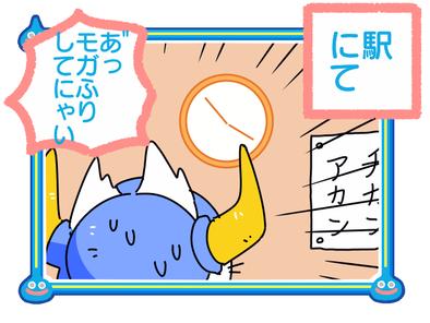 星ドラ漫画(14)