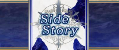 サイドストーリーの画像