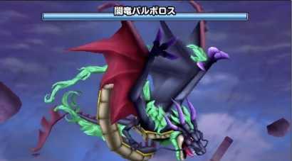 闇竜バルボロスの登場時の画像