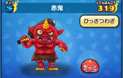 ぷにぷに赤鬼の評価と入手方法ゲームエイト
