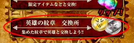 英雄の紋章交換所をタップ!