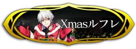 クリスマスルフレ(男)の画像