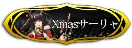 クリスマスサーリャの画像