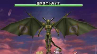 堕天使エルギオス登場時の画像