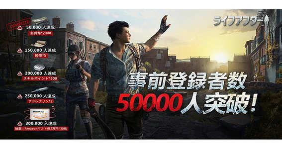 NetEaseの新作サバイバルゲーム『ライフアフター』の事前登録者数が5万人を突破