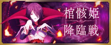 棺骸姫降臨戦 画像