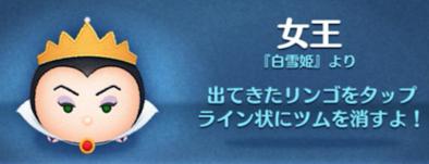 ツムツム 白雪姫シリーズのツム 女王の画像