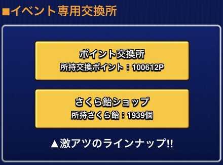 さくらの飴 交換所.jpg
