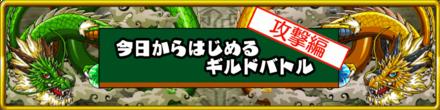 コラム記事_攻撃バナー画像.png