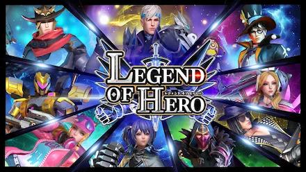 LEGEND OF HERO:レジェンドオブヒーロー