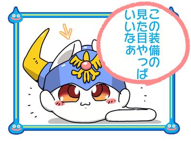 星ドラ漫画(15)