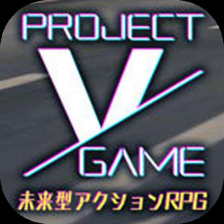 Project VGAME(仮)画像