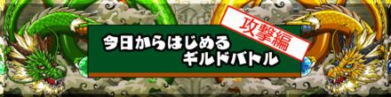 コラム記事_攻撃バナーボタン.png