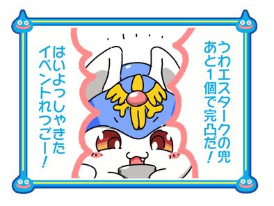 星ドラ漫画(16)