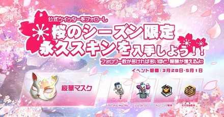 桜祭り 画像