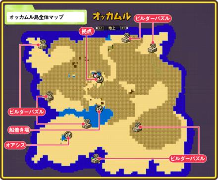 ドラクエビルダーズ2のオッカムル島全体マップ