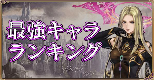 【ヴァルキリーアナトミア】最強キャラランキング【4/3更新】
