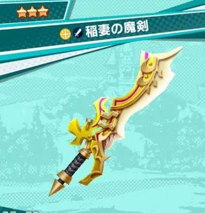 稲妻の魔剣のアイコン