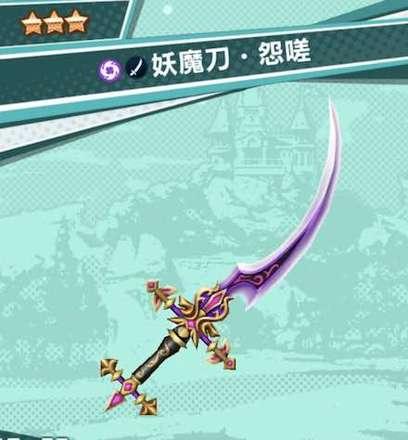 妖魔刀・怨嗟のアイコン