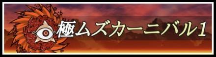 極ムズ1.jpg