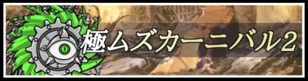 極ムズ2.jpg