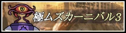 極ムズ3.jpg